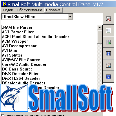 Программа SmallSoft Multimedia Control Panel